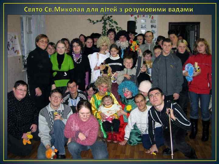 Свято Св. Миколая для дітей з розумовими вадами