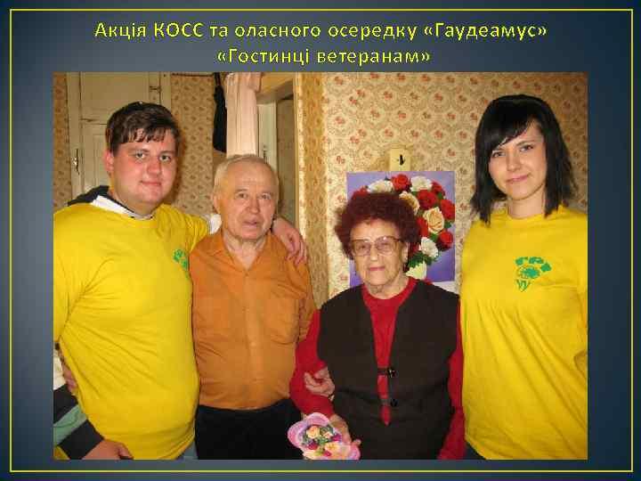 Акція КОСС та оласного осередку «Гаудеамус» «Гостинці ветеранам»