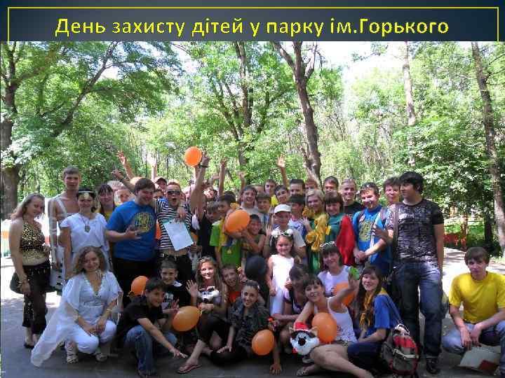 День захисту дітей у парку ім. Горького
