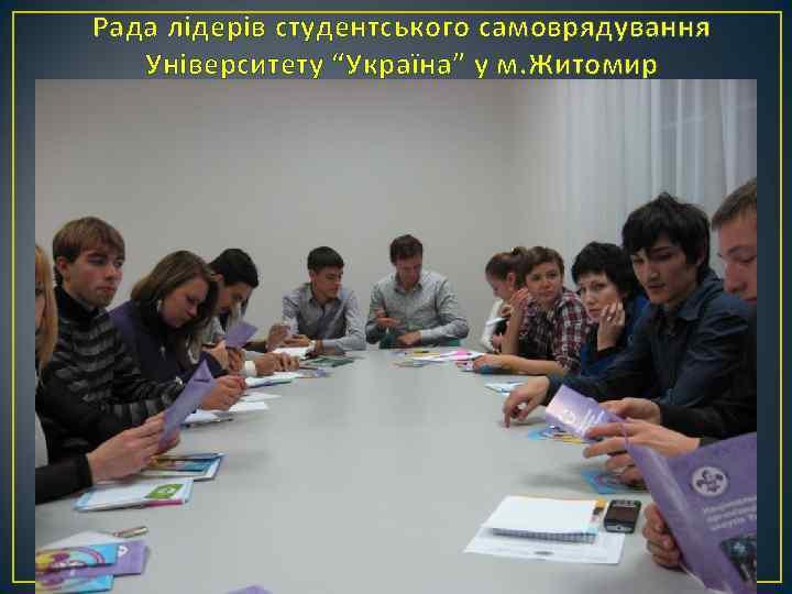 """Рада лідерів студентського самоврядування Університету """"Україна"""" у м. Житомир"""
