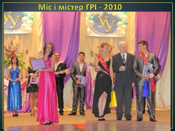 Міс і містер ГРІ - 2010