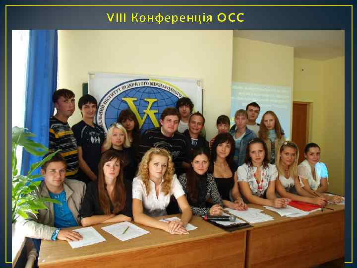 VIII Конференція OCC