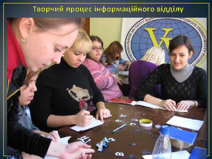 Творчий процес інформаційного відділу