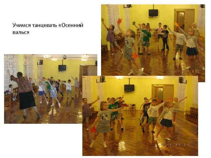 Учимся танцевать «Осенний вальс»