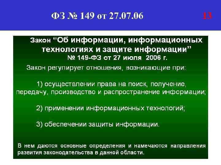 ФЗ № 149 от 27. 06 13