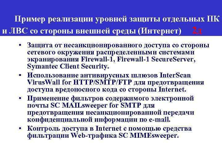 Пример реализации уровней защиты отдельных ПК и ЛВС со стороны внешней среды (Интернет) 2