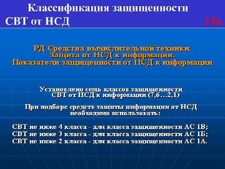 Классификация защищенности СВТ от НСД 13 а