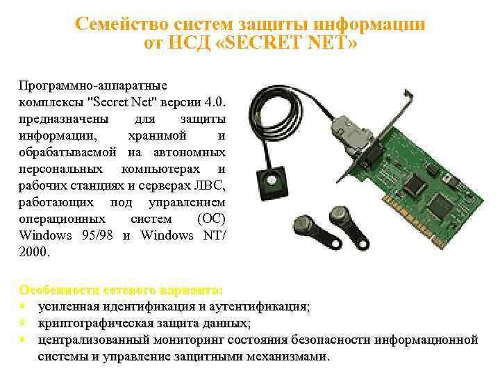 Семейство систем защиты информации от НСД «SECRET NET» Программно-аппаратные комплексы