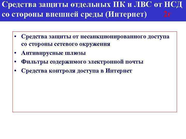 Средства защиты отдельных ПК и ЛВС от НСД со стороны внешней среды (Интернет) 2
