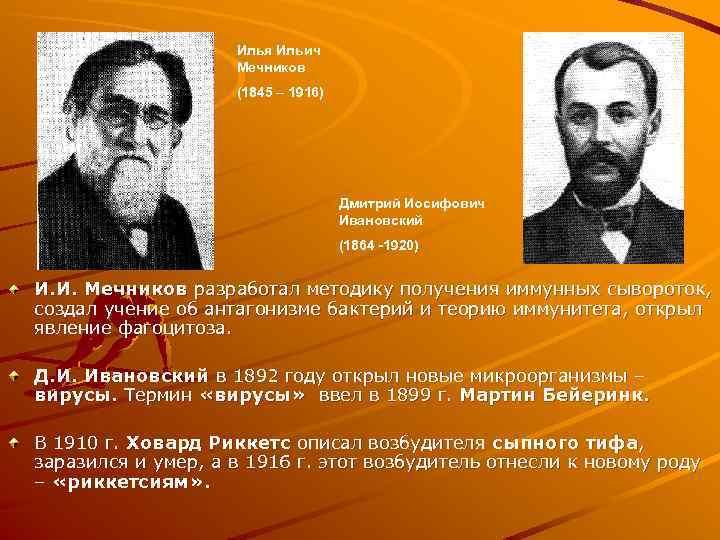 Илья Ильич Мечников (1845 – 1916) Дмитрий Иосифович Ивановский (1864 -1920) И. И. Мечников