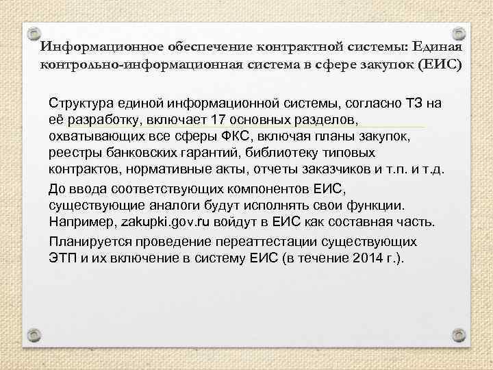 Информационное обеспечение контрактной системы: Единая контрольно-информационная система в сфере закупок (ЕИС) Структура единой информационной