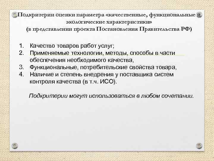 Подкритерии оценки параметра «качественные, функциональные и экологические характеристики» (в представлении проекта Постановления Правительства РФ)