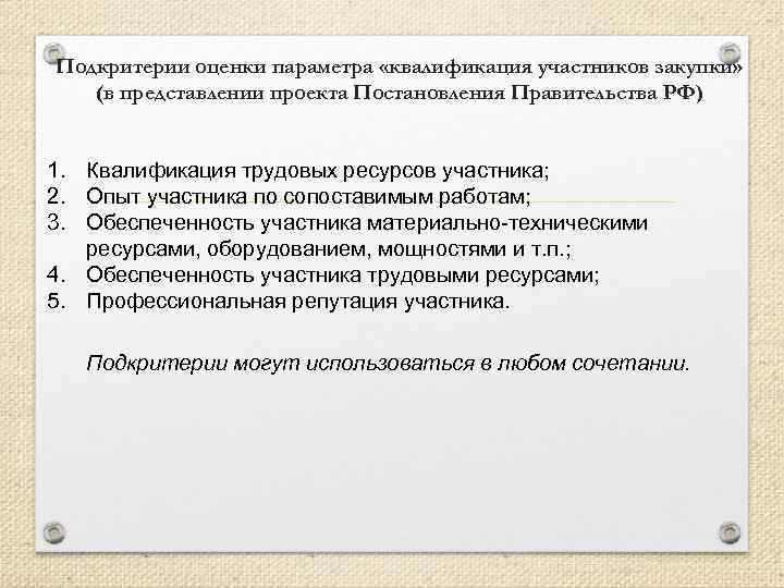 Подкритерии оценки параметра «квалификация участников закупки» (в представлении проекта Постановления Правительства РФ) 1. Квалификация