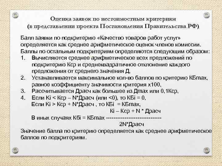 Оценка заявок по нестоимостным критериям (в представлении проекта Постановления Правительства РФ) Балл заявки по
