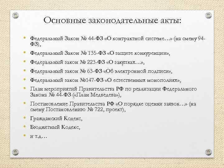 Основные законодательные акты: • Федеральный Закон № 44 -ФЗ «О контрактной системе…» (на смену