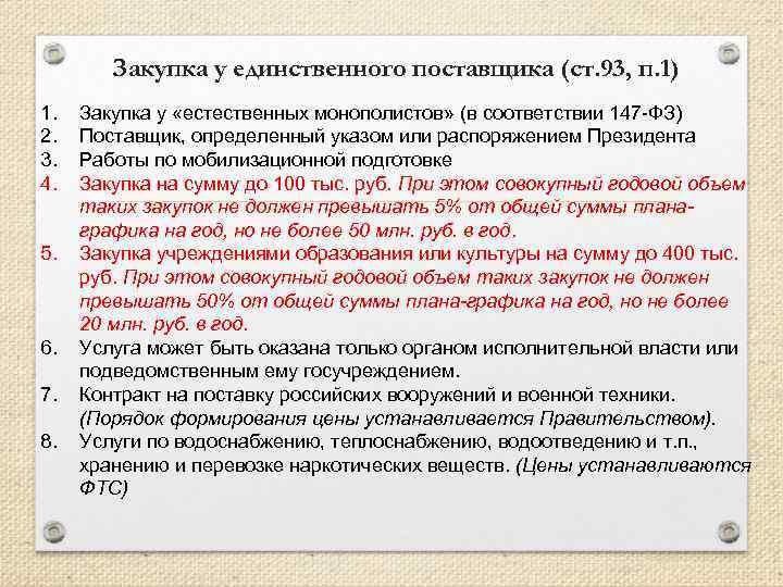 Закупка у единственного поставщика (ст. 93, п. 1) 1. 2. 3. 4. 5. 6.