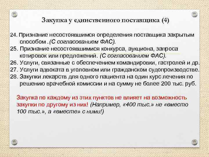 Закупка у единственного поставщика (4) 24. Признание несостоявшимся определения поставщика закрытым способом. (С согласованием