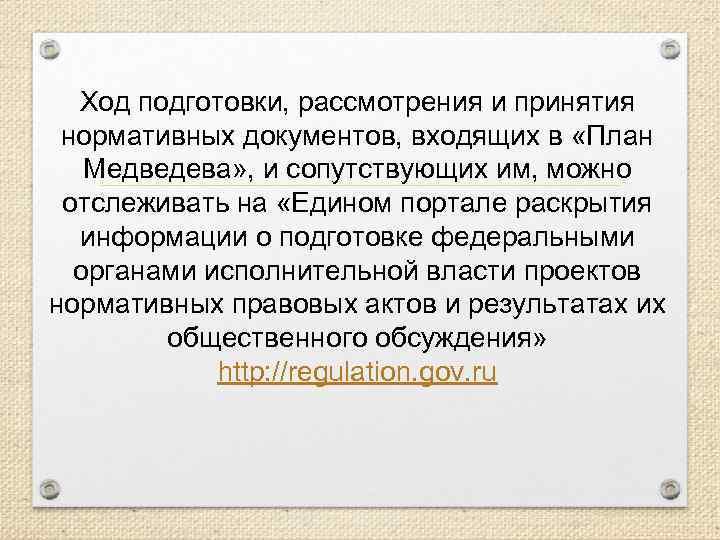 Ход подготовки, рассмотрения и принятия нормативных документов, входящих в «План Медведева» , и сопутствующих