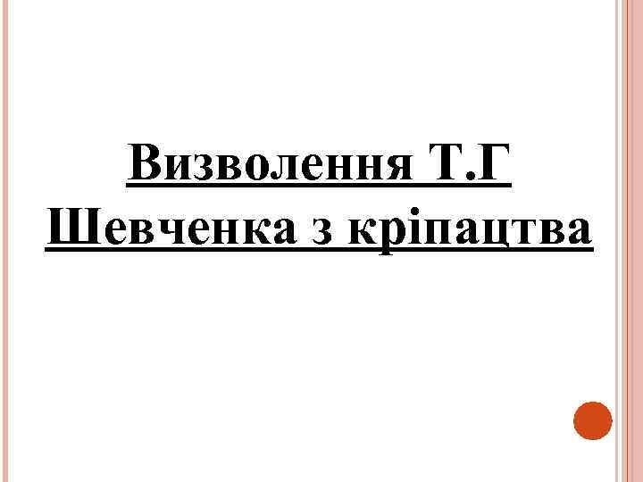 Визволення Т. Г Шевченка з кріпацтва