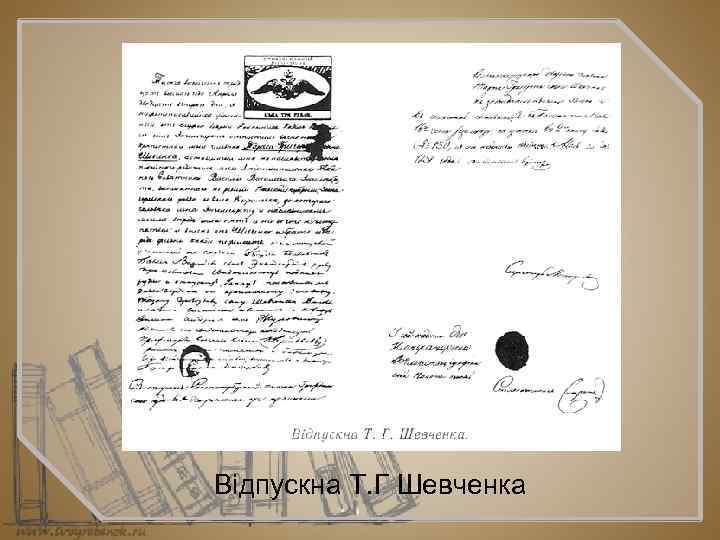 Відпускна Т. Г Шевченка