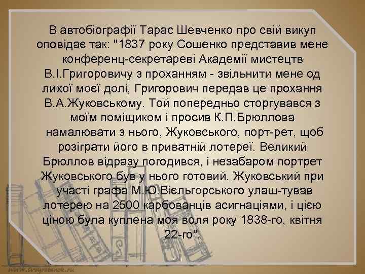 В автобіографії Тарас Шевченко про свій викуп оповідає так: