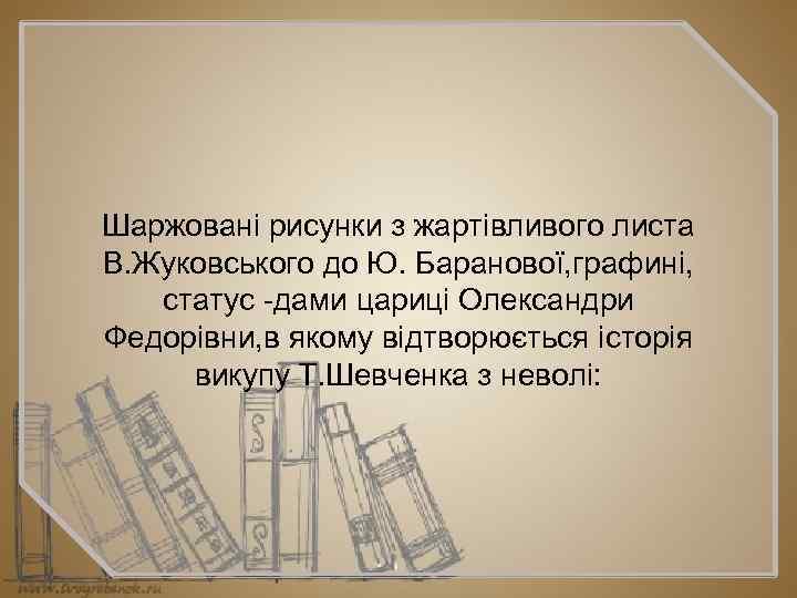 Шаржовані рисунки з жартівливого листа В. Жуковського до Ю. Баранової, графині, статус дами цариці