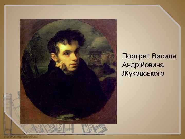 Портрет Василя Андрійовича Жуковського