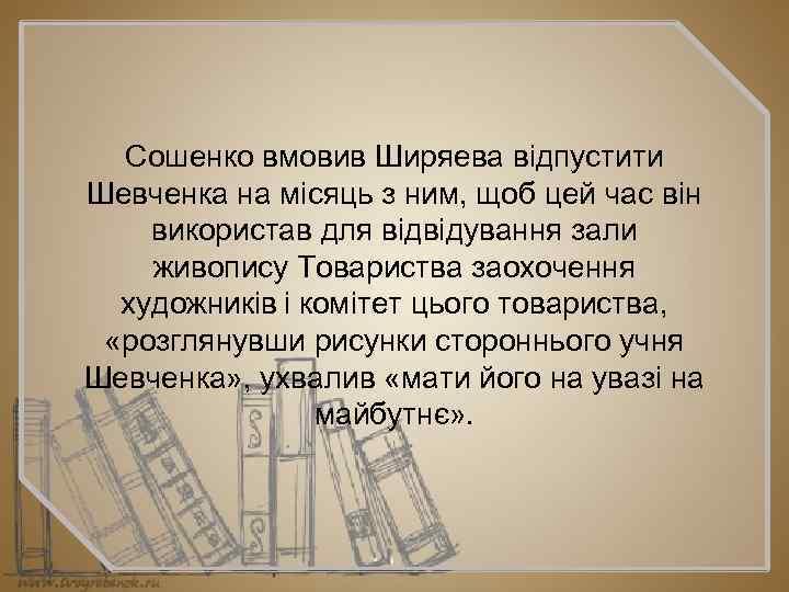 Сошенко вмовив Ширяева відпустити Шевченка на місяць з ним, щоб цей час він використав
