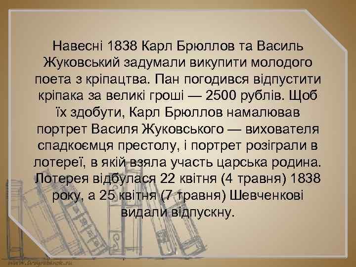 Навесні 1838 Карл Брюллов та Василь Жуковський задумали викупити молодого поета з кріпацтва. Пан