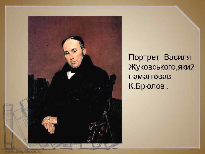 Портрет Василя Жуковського, який намалював К. Брюлов.