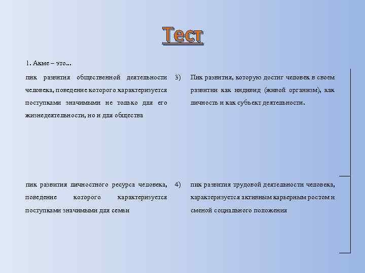 Тест 1. Акме – это. . . пик развития общественной деятельности 3) Пик развития,