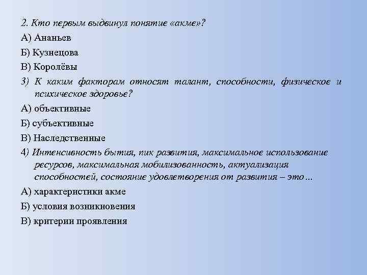 2. Кто первым выдвинул понятие «акме» ? А) Ананьев Б) Кузнецова В) Королёвы 3)