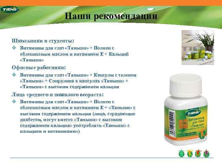 Витамины для беременных тяньши 11