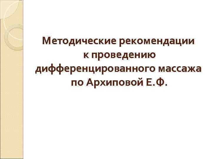 Методические рекомендации к проведению дифференцированного массажа по Архиповой Е. Ф.