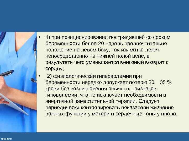 • 1) при позиционировании пострадавшей со сроком беременности более 20 недель предпочтительно положение