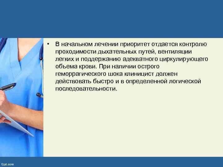• В начальном лечении приоритет отдается контролю проходимости дыхательных путей, вентиляции легких и