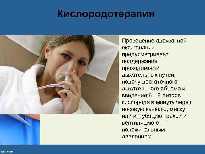Кислородотерапия • Проведение адекватной оксигенации предусматривает поддержание проходимости дыхательных путей, подачу достаточного дыхательного объема