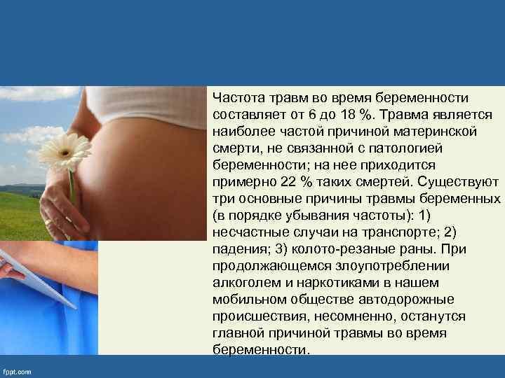 • Частота травм во время беременности составляет от 6 до 18 %. Травма