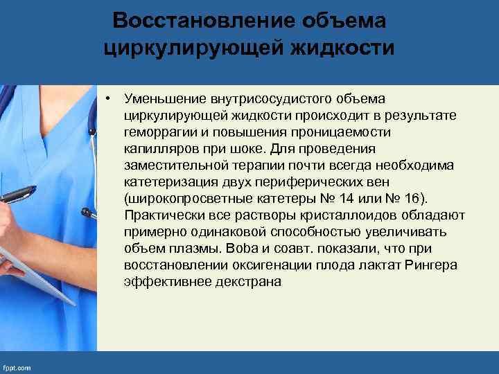 Восстановление объема циркулирующей жидкости • Уменьшение внутрисосудистого объема циркулирующей жидкости происходит в результате геморрагии