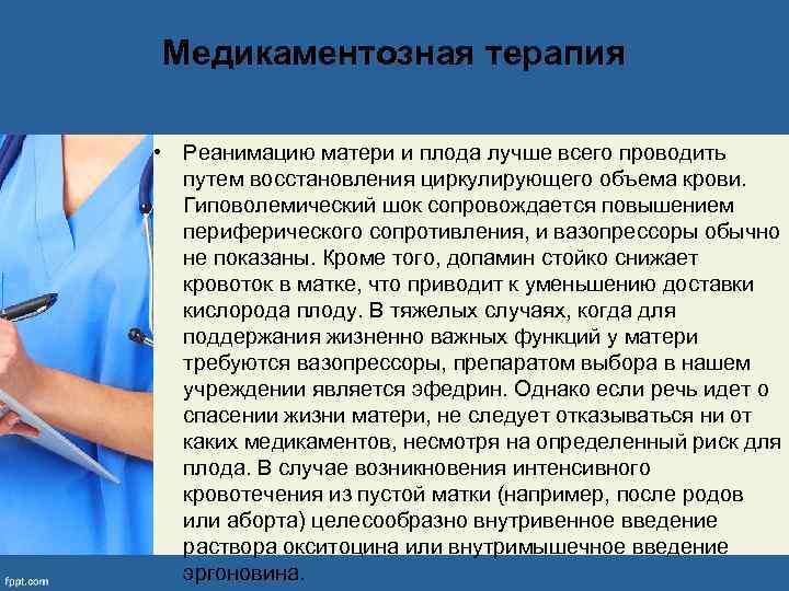 Медикаментозная терапия • Реанимацию матери и плода лучше всего проводить путем восстановления циркулирующего объема