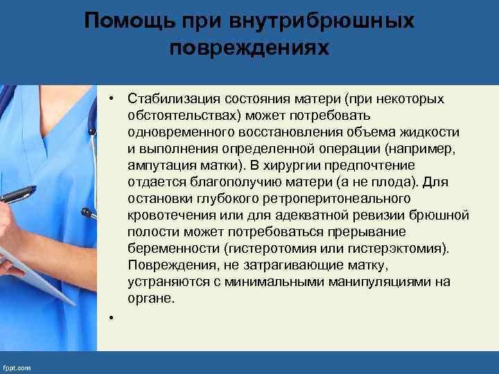 Помощь при внутрибрюшных повреждениях • Стабилизация состояния матери (при некоторых обстоятельствах) может потребовать одновременного