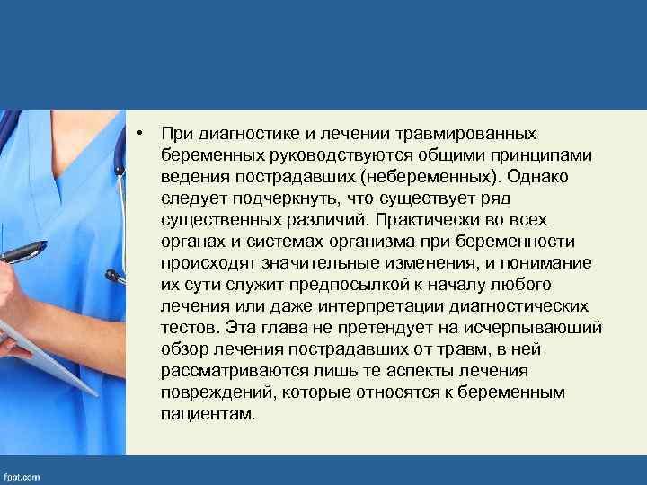 • При диагностике и лечении травмированных беременных руководствуются общими принципами ведения пострадавших (небеременных).