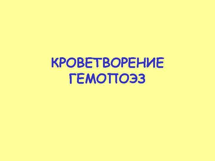 КРОВЕТВОРЕНИЕ ГЕМОПОЭЗ