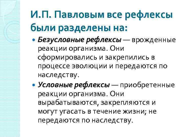 И. П. Павловым все рефлексы были разделены на: Безусловные рефлексы — врожденные реакции организма.