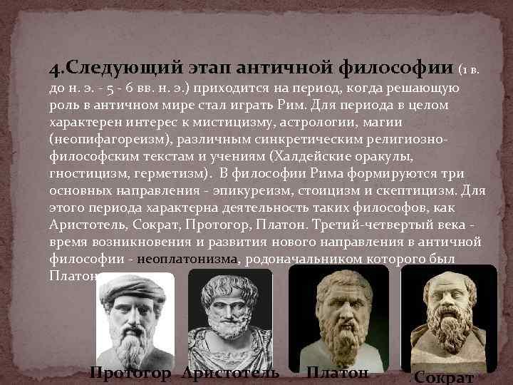 4. Следующий этап античной философии (1 в. до н. э. - 5 - 6