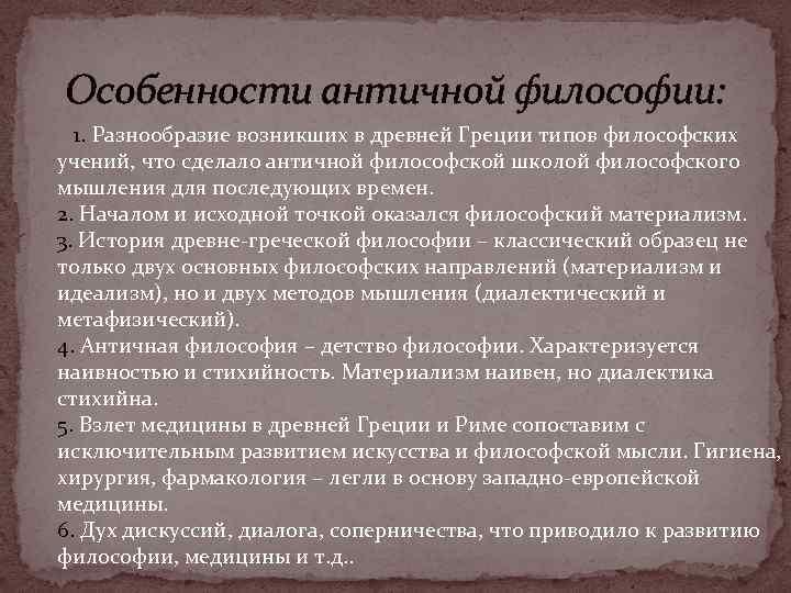 Особенности античной философии: 1. Разнообразие возникших в древней Греции типов философских учений, что сделало