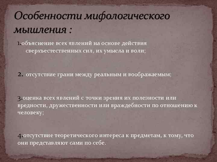 Особенности мифологического мышления : 1. объяснение всех явлений на основе действия сверхъестественных сил, их