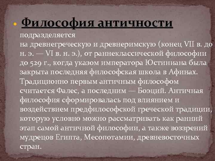 Философия античности подразделяется на древнегреческую и древнеримскую (конец VII в. до н. э.