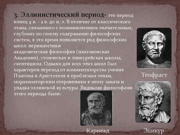 3. Эллинистический период- это период конец 4 в. - 2 в. до н. э.