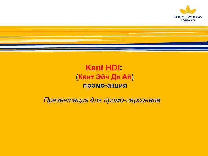 Kent HDi: (Кент Эйч Ди Ай) промо-акция Презентация для промо-персонала